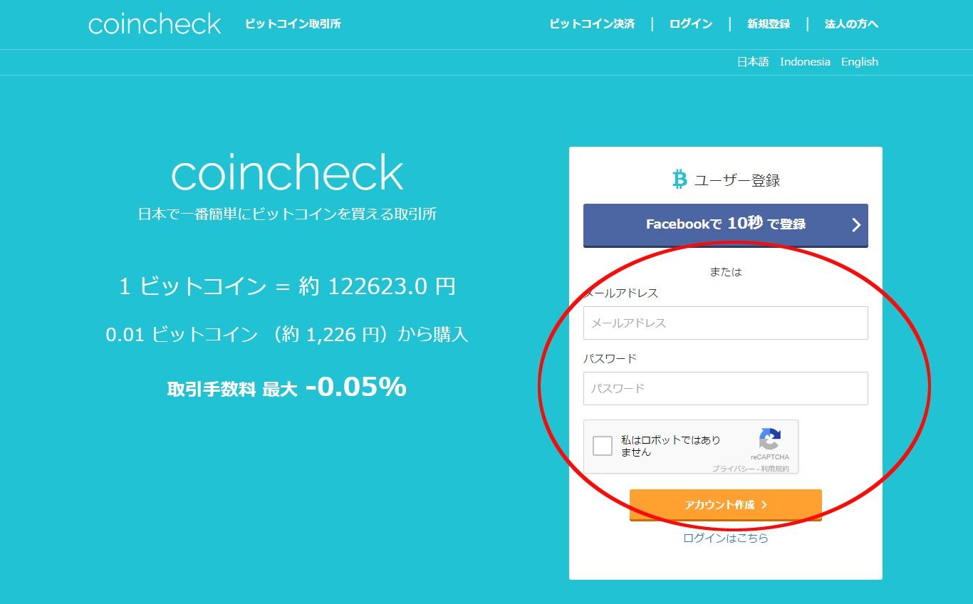 2016年 ビットコイン購入