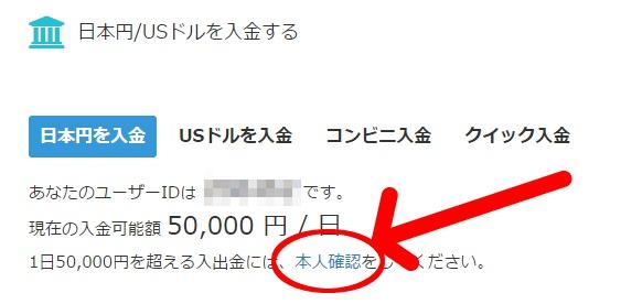 60000円 ビットコイン
